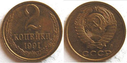 2 Copeca Unione Sovietica (1922 - 1991) Rame/Nichel