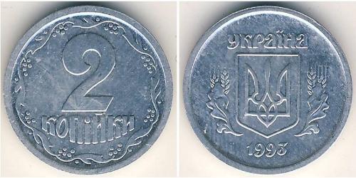 2 Kopeck Ucrayena (1991 - ) Acier/Aluminium/Nickel