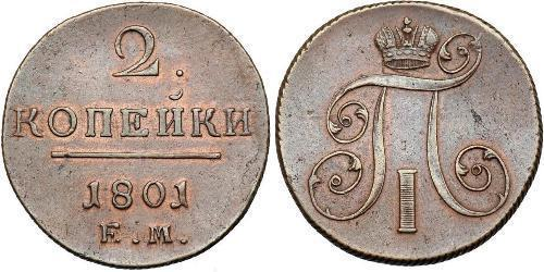2 Kopeck Russian Empire (1720-1917) Copper Paul I (1754-1801)