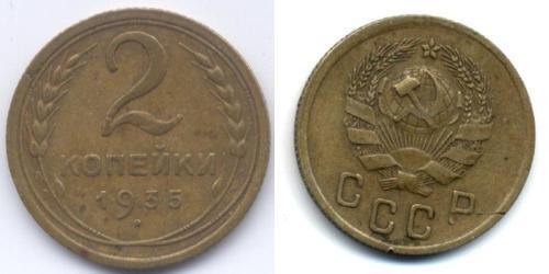 2 Kopek Unión Soviética (1922 - 1991) Bronce