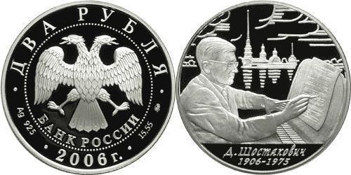 2 Ruble Russian Federation (1991 - ) Silver