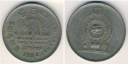 2 Rupee Sri Lanka/Ceylon Steel/Nickel