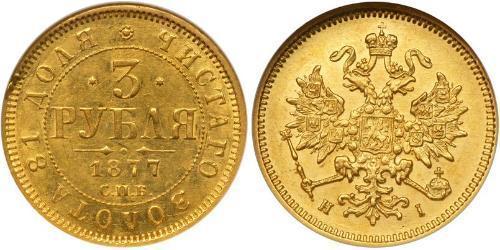 3 Рубль Російська імперія (1720-1917) Золото Олександр II (1818-1881)