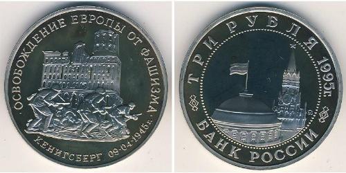 3 Рубль Российская Федерация  (1991 - ) Никель/Медь