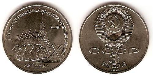 3 Рубль СССР (1922 - 1991) Никель/Медь