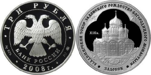 3 Рубль Российская Федерация  (1991 - ) Серебро