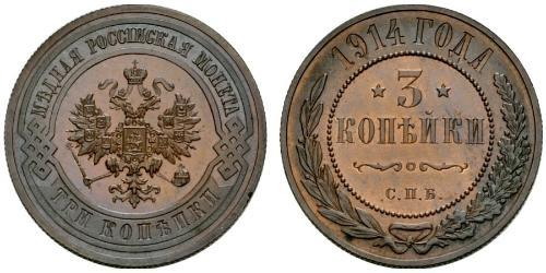 3 Kopeck Russian Empire (1720-1917) Copper Nicholas II (1868-1918)