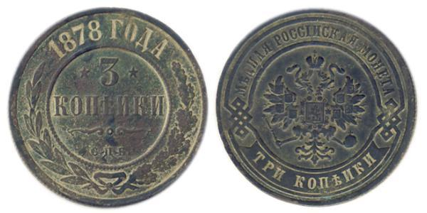 3 Kopeck Russian Empire (1720-1917) Copper Nicholas II (1868-1918)