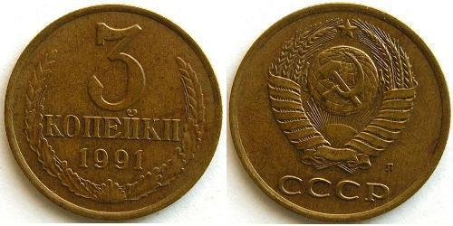 3 Kopeck USSR (1922 - 1991) Copper/Nickel