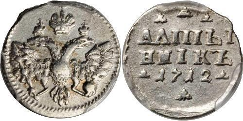 3 Kopeck Russian Empire (1720-1917) Silver Peter the Great (1672-1725)