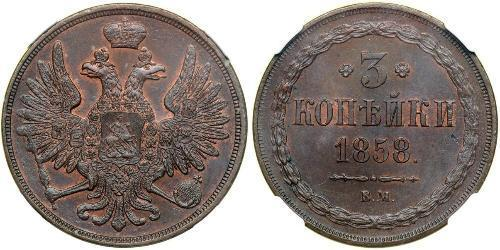 3 Kopeck Russian Empire (1720-1917)  Alexander II of Russia (1818-1881)
