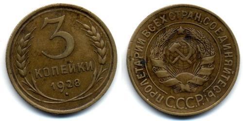 3 Kopek Unión Soviética (1922 - 1991) Bronce