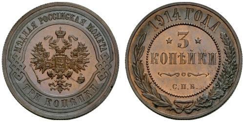 3 Kopek Imperio ruso (1720-1917) Cobre Nicolás II (1868-1918)
