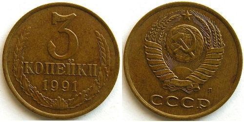 3 Kopek Unión Soviética (1922 - 1991) Níquel/Cobre