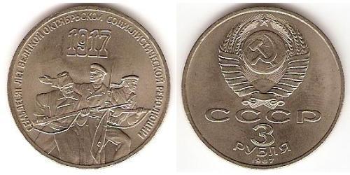 3 Ruble USSR (1922 - 1991) Copper/Nickel