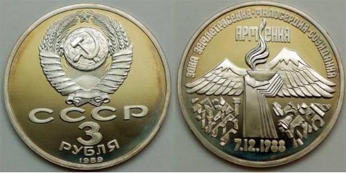 3 Rublo Unión Soviética (1922 - 1991) Níquel/Cobre