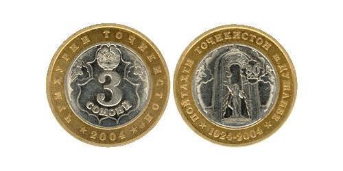 3 Somoni Tajikistan (1991 - ) Bimetal