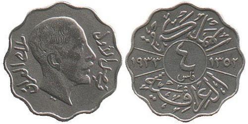 4 Fils Iraq Copper/Nickel