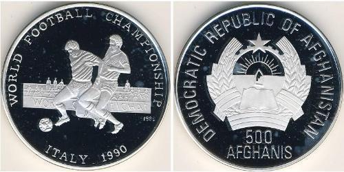500 Афгани Демократическая Республика Афганистан (1978-1992) Серебро