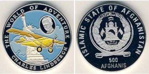 500 Афгани Исламский Эмират Афганистан  (1996-2001) Серебро