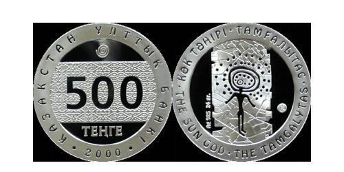 500 Тенге Казахстан (1991 - ) Серебро