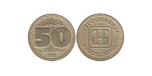 50 Динар Социалистическая Федеративная Республика Югославия (1943 -1992) Цинк/Медь