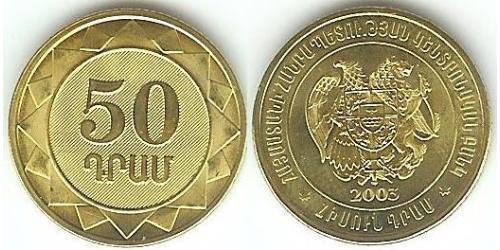 50 Драм Армения (1991 - ) Латунь/Сталь