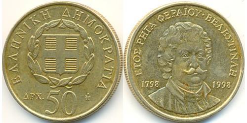 50 Драхма Греческая Республика  (1974 - ) Никель/Латунь