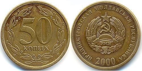 50 Копейка Приднестровская Молдавская Республика Латунь