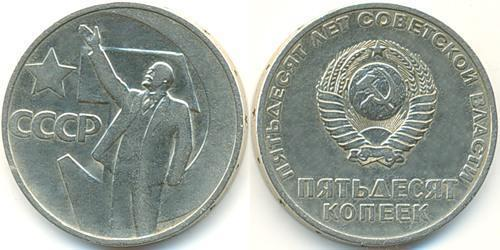 50 Копейка СССР (1922 - 1991) Никель/Медь Ленин (1870 - 1924)