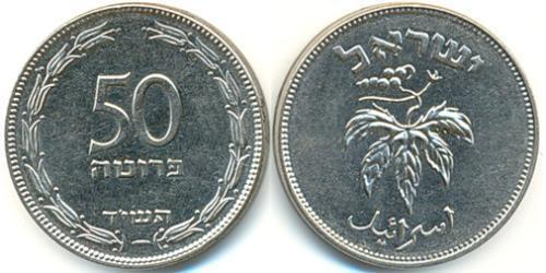 50 Прута Израиль (1948 - ) Никель/Медь