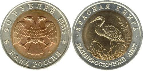 50 Рубль Российская Федерация  (1991 - ) Биметалл