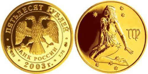 50 Рубль Российская Федерация  (1991 - ) Золото
