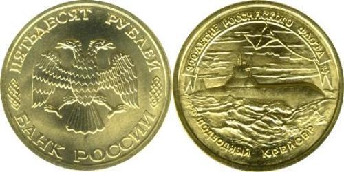 50 Рубль Российская Федерация  (1991 - ) Латунь
