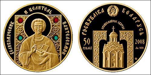 50 Рубль Белоруссия (1991 - )