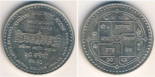 50 Рупия Непал Никель/Медь