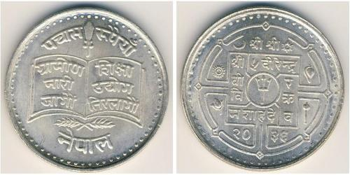 50 Рупия Непал Серебро