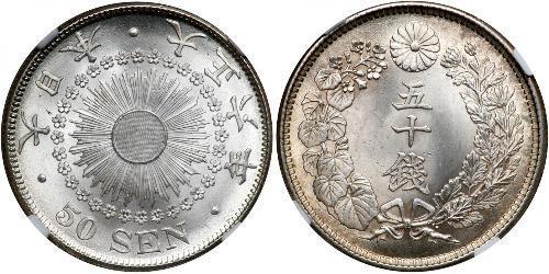 50 Сен Япония Серебро