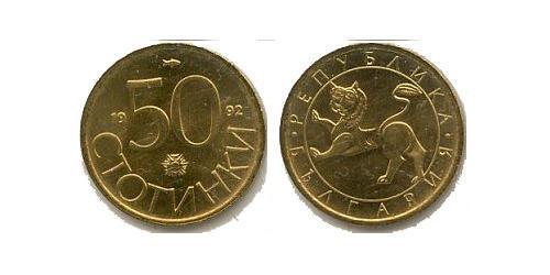 50 Стотинка Болгария Никель/Медь