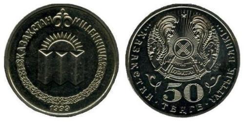 50 Тенге Казахстан (1991 - ) Никель/Медь