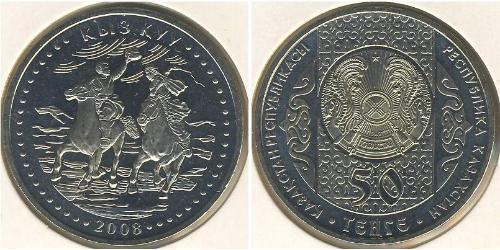 50 Тенге Казахстан (1991 - ) Серебро/Никель