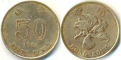 50 Цент Гонконг Латунь/Медь