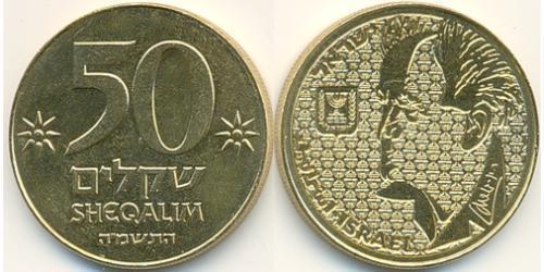 50 Шекель Израиль (1948 - ) Алюминий/Бронза