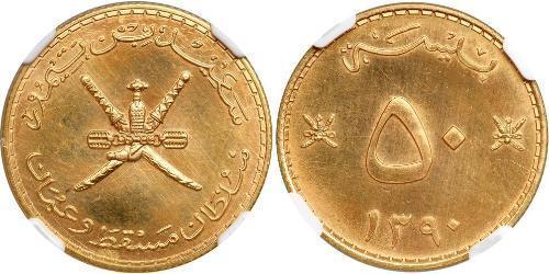 50 Baisa Oman Silver