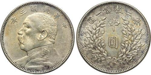 50 Cent Volksrepublik China Silber Yuan Shikai (1859 - 1916)