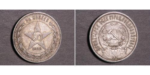 50 Copeca Repubblica Socialista Federativa Sovietica Russa  (1917-1922) Argento