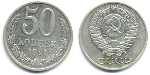 50 Copeca Unione Sovietica (1922 - 1991)