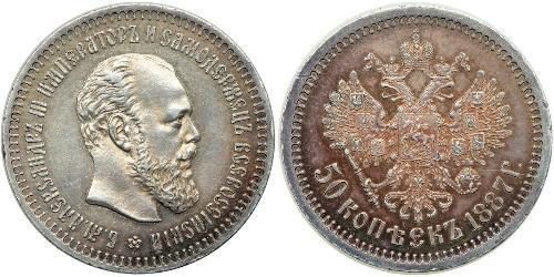 50 Kopeck Russian Empire (1720-1917) Silver Alexander III (1845 -1894)