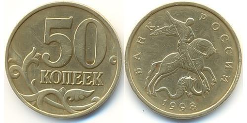 50 Kopek Rusia (1991 - ) Latón