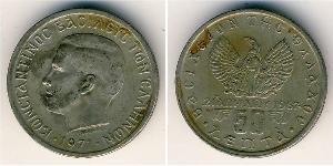 50 Lepta Reino de Grecia (1944-1973)  Constantino II de Grecia (1940 - )